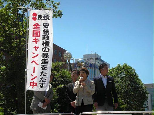 7月16日 連合民主党合同街宣in大通