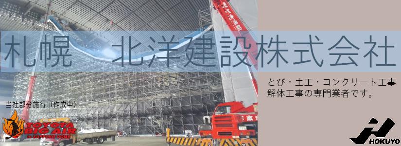 北洋建設・小澤社長の挑戦
