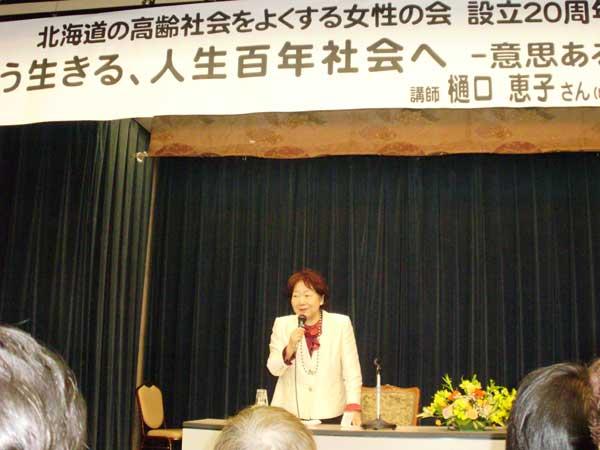 北海道の高齢社会をよくする女性の会