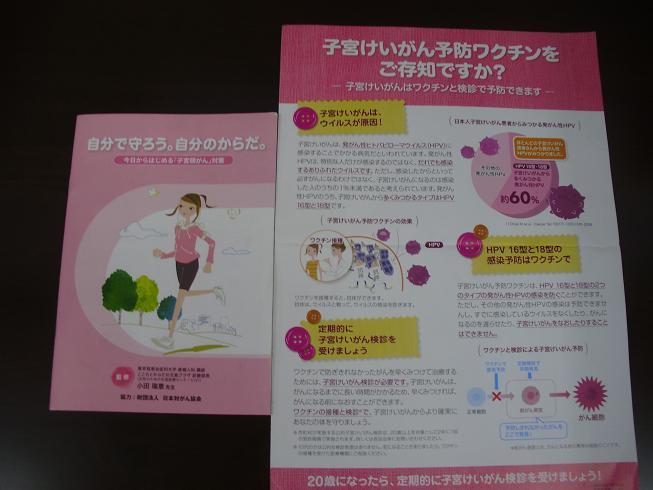 子宮頸がんはワクチンで予防できる!!