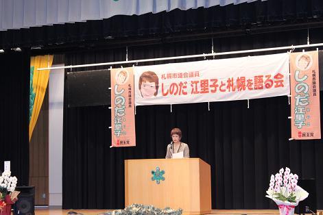 札幌を語る会お礼