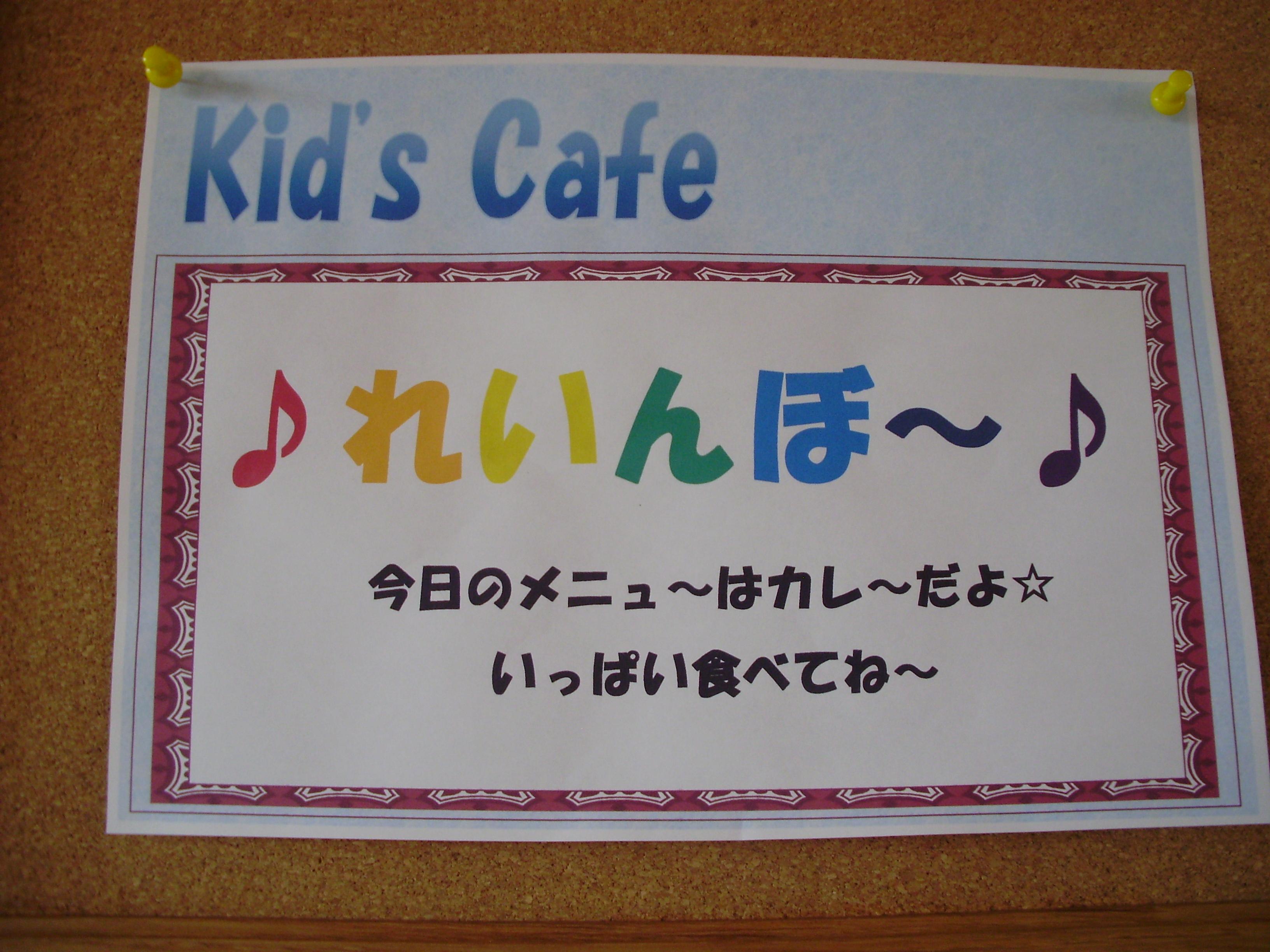 11月23日に行われたレインボースマイルのキッズカフェ