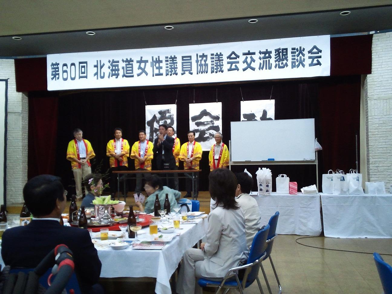 北海道女性議員協議会