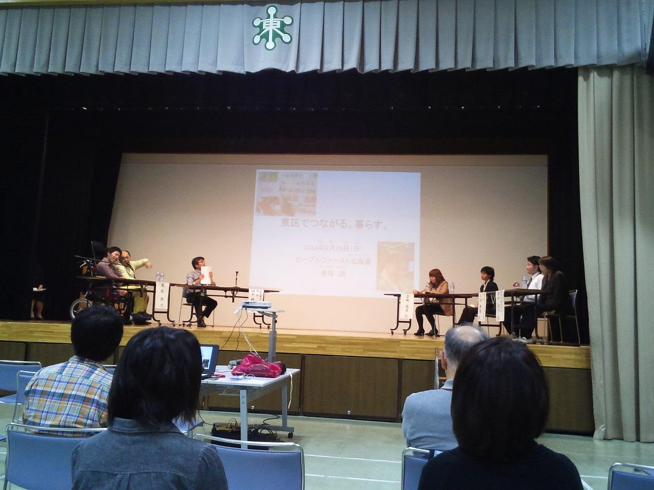 札幌市自立支援協議会東区地域部会シンポジウム