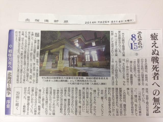8月14日北海道新聞