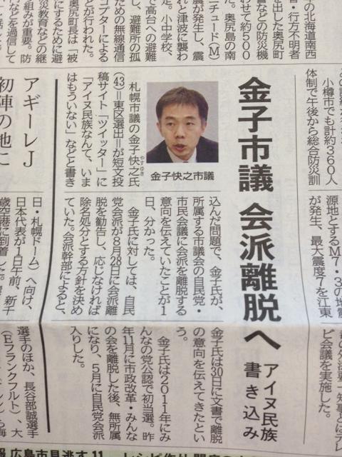 北海道新聞9月1日