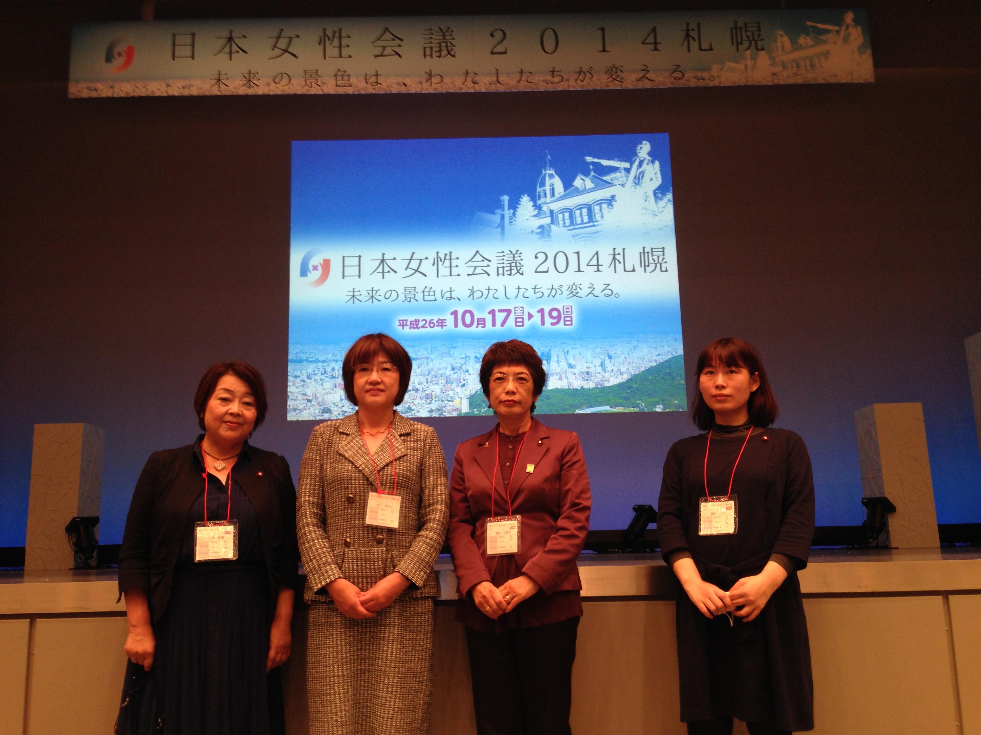 日本女性会議2014札幌