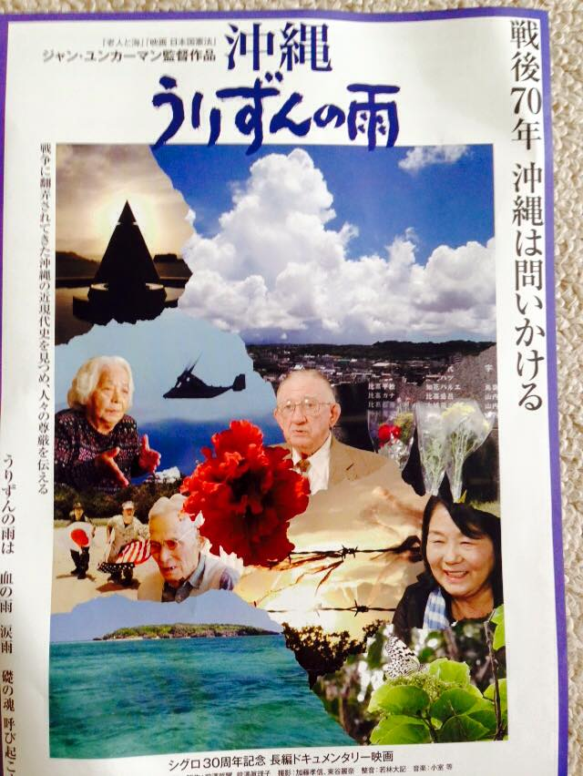 「沖縄うりずんの雨」